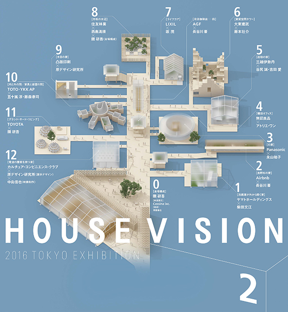 HOUSE_VISION_2016_TOKYO_EXHIBITION